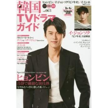 韓国TVドラマガイド vol.063