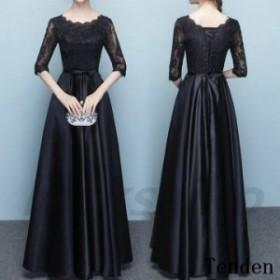ロングドレス 花嫁 ロングドレス 大きいサイズ パーティドレス 20代 ドレス 40代 卒業式 結婚式 イブニングドレス 30代 ブラック 2019新