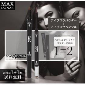 MAXDONAシリーズ新アイブロウ 送料無料 ★1本+1本★ アイブロウペンシル&パウダー 美しい眉を目指すアイブロウ ペンシル&パウダーでふんわりだけど しっかり発色 5色