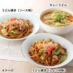 【お昼ストック】 讃岐 せい麺やうどんセット