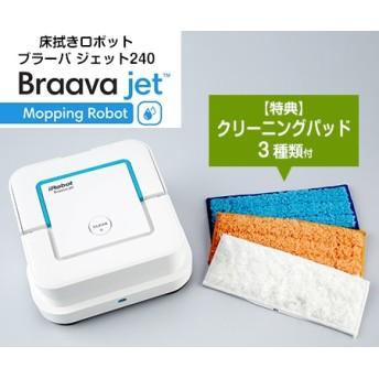 床拭きロボット ブラーバジェット240 特典付【送料無料】