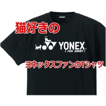 猫の好きのための ヨネックスTシャツ 16201