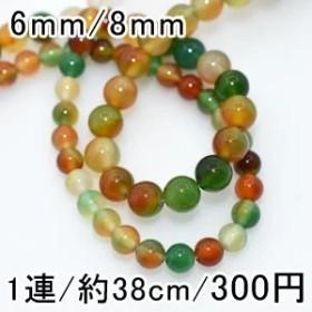 半貴石 丸玉 グリーン&オレンジ 2サイズ