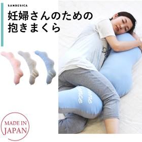 【ベビー】くぼみがフィットするクラウド抱き枕