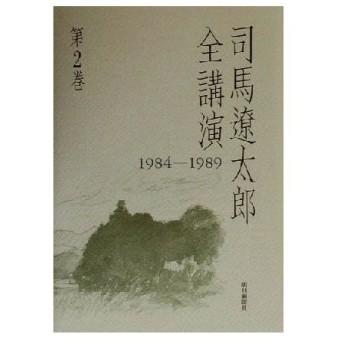 司馬遼太郎全講演(第2巻) 1984‐1989/司馬遼太郎(著者)