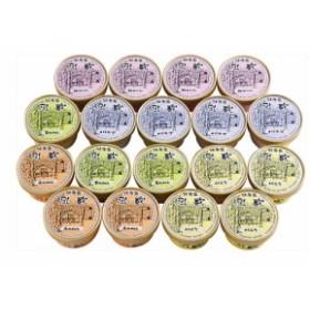 お中元 御中元 アイスデザート | 北海道乳蔵 アイスクリーム18個 110006 出産内祝い おいしい ご結婚祝い お中元…