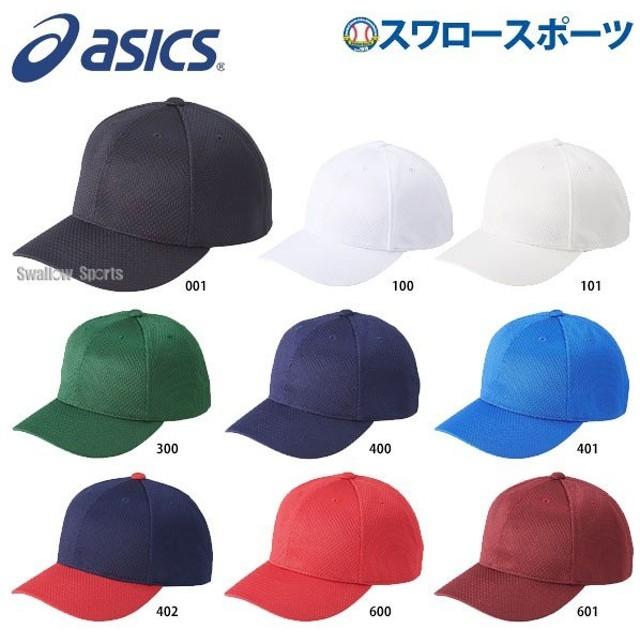 アシックス ベースボール ASICS ゲーム キャップ 丸型 3123A338 野球部 野球用品 スワロースポーツ