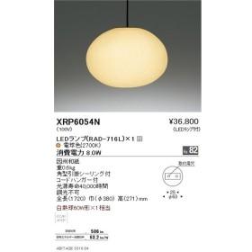 遠藤照明 照明器具 和風照明 AbitaExcel LEDペンダントライト 電球色 白熱球60W形×1相当 XRP6054N
