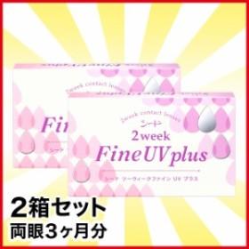 シード 2ウィークファイン UV plus ×2箱 コンタクトレンズ 2week 2ウィーク キャッシュレス5%還元