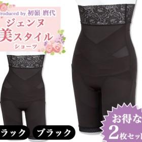 ジェンヌ 美スタイルショーツ 2枚セット ブラックxブラック