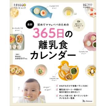 【送料無料】初めてママ&パパのための 365日の離乳食カレンダー たまひよSHOP