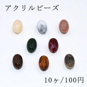アクリルビーズ オーバル 12×18mm ビーズパーツ【10ヶ】