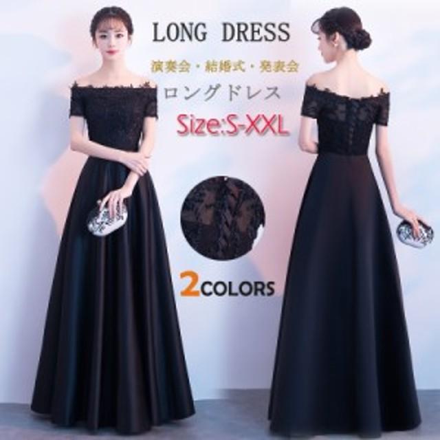 7e3d62c85b397 ロングドレス 演奏会 黒 ピンク 袖あり パーティードレス 大きいサイズ ステージ 結婚式 フォーマル