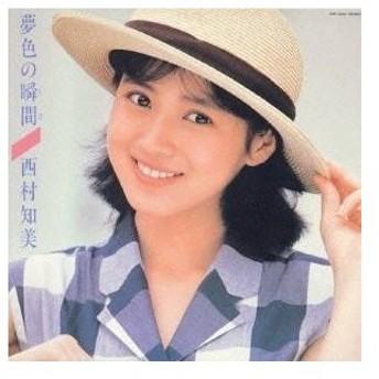 西村知美/夢色の瞬間 (初回限定) 【CD】