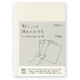 デザインフィルMDノート ライト 文庫 横罫 3冊組MDノ-トライトブンコヨコケイ3サツ15207