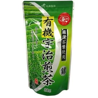 お茶の丸善 有機宇治煎茶 銀 ( 80g )/ お茶の丸善