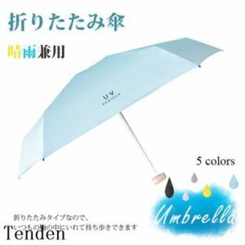 見逃し厳禁の超ミニ傘 日傘 折りたたみ 晴雨兼用傘 傘 レディース 紫外線 傘 遮熱 丈夫 軽量 日傘 UV 対策 遮光効果 遮光 カサ
