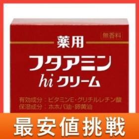 薬用 フタアミンhiクリーム 55g  ≪ポスト投函での配送(送料450円一律)≫