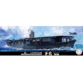 フジミ模型(FUJIMI) 1/700 特16 日本海軍航空母艦 蒼龍 昭和16年/13年