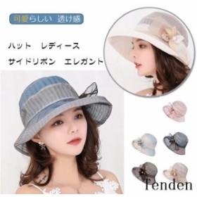 ハット 帽子 レディース サイドリボン 可愛らしい おしゃれ 涼しげ 透け感 aar エレガント 日よけ対策