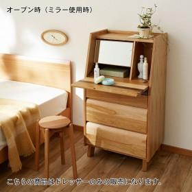 【北海道産】3種類の天然木を使ったライティングドレッサー