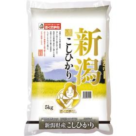 平成30年度産 新潟県産コシヒカリ(国産) (5kg)