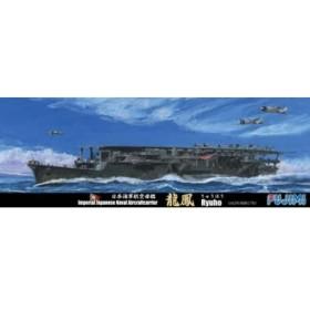 フジミ模型(FUJIMI) 1/700 特64 日本海軍航空母艦 龍鳳 昭和17年