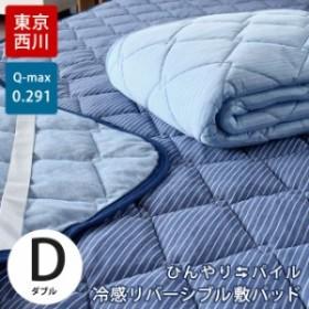 東京西川 敷きパッド ダブル 140×205cm  接触冷感 タオル地 リバーシブル ストライプ柄 ダブルロング兼用 ( 敷きパット 敷パッド )