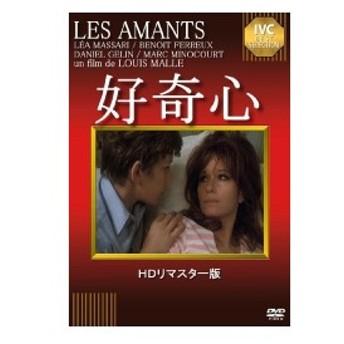 好奇心 [DVD] (HDリマスター版) 中古 良品