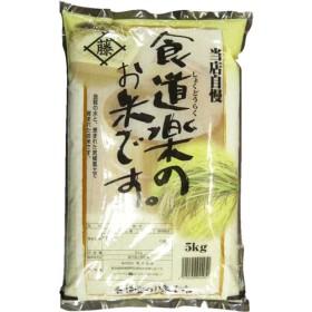 藤井商店 食道楽のお米 (5kg)