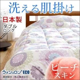 日本製 洗える掛け布団 肌掛け布団 ウォシュロン (R) 洗える ダブル 肌掛け 掛け布団 掛布団 帝人 掛けぶとん 布団