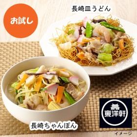 【お昼ストック】 お試し 長崎ちゃんぽん&長崎皿うどんセット 4食分
