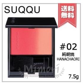 【送料無料】SUQQU スック ピュア カラー ブラッシュ #03 純朝焼 SUMIASAYAKE 7.5g