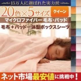 20色から選べるマイクロファイバー 毛布・パッド 毛布・パッド一体型ボックスシーツセット アースブルー