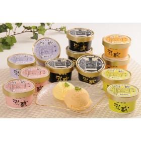 【おとりよせ】 乳蔵アイスクリーム12個セット