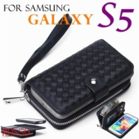 Galaxy S5編み込み 財布一体型 手帳型ケース 多収納ウォレット