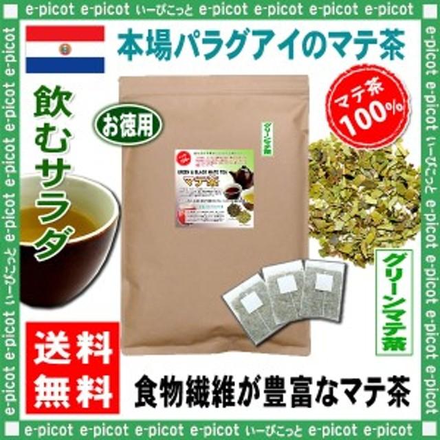 マテ茶 グリーン 2g×100p グリーンマテ ティー 飲む野菜 のお茶 送料無料 森のこかげ 健やかハウス