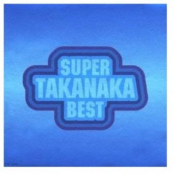 高中正義/スーパー・タカナカ・ベスト 【CD】