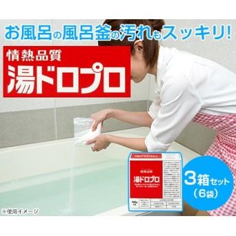 情熱品質 湯ドロプロ 3箱セット