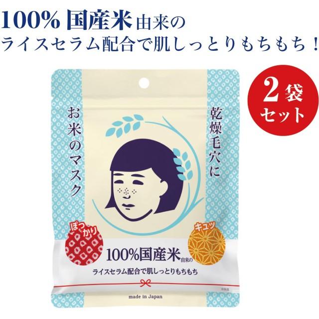 毛穴撫子 お米のマスク(2袋セット)