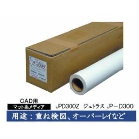 桜井 ジェトJP-D300 914X40M JPD300Z