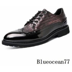 ビジネスシューズ メンズ ブローグ 透かし彫りPUレザーメンズ レースアップ ウイングチップ 新生活 ローファー イギリス風 紳士靴 スリッ