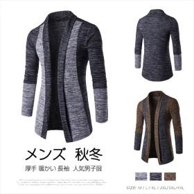 メンズ 秋冬新作 カーディガン トップス セーター シンプル おしゃれ 大きいサイズ 男性服 コート ロング丈 カットソー