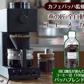 カフェバッハ監修 燕の匠全自動コーヒーメーカー【送料無料】