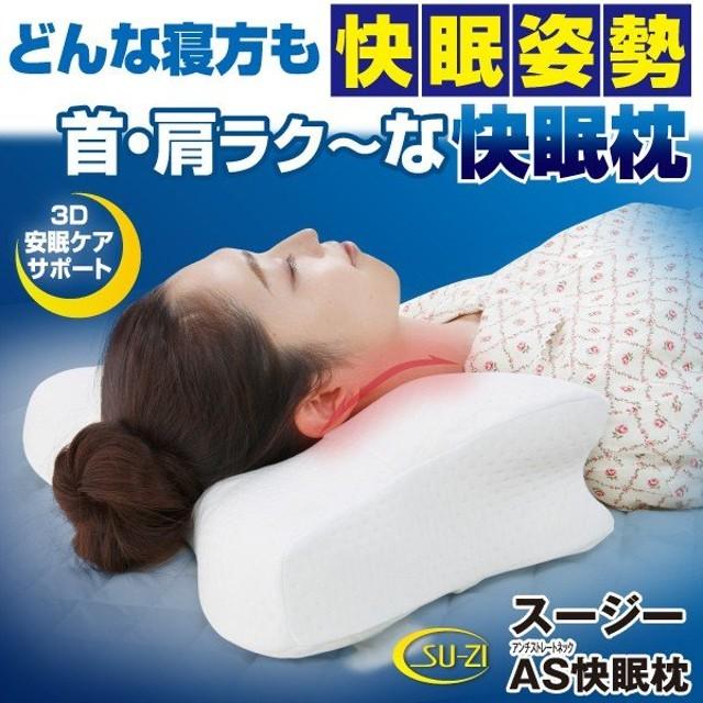 スージーAS快眠枕 いびき 枕 いびき防止グッズ 快眠 サポート