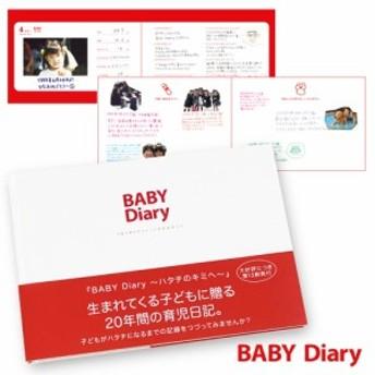 メール便送料無料 BABY Diary ベビーダイアリー ~ハタチのキミへ~ 楽チン 育児日記 アルバム 出産祝い 雑貨 ギフト プレゼント