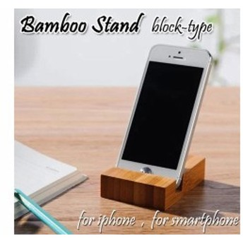 スマホスタンド ブロック型 iPhone スマートフォン 小型タブレット 携帯向け