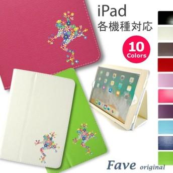 【 新商品 】フラワー フロッグ iPad オリジナル レザーケース ペット Air mini Pro タブレット
