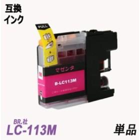 LC113M 単品 マゼンタ BR社 プリンター用互換インク ICチップ付 残量表示機能付