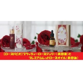 【ローズドビオ】ブラッディーローズジェリー(美容液)とプレミアムレッドローズオイル(美容油)